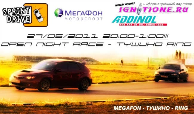 OPEN NIGHT RACE MEGAFON RING