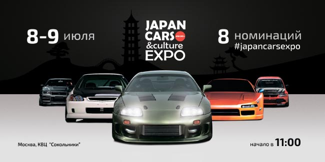 Japan Cars & Culture Expo